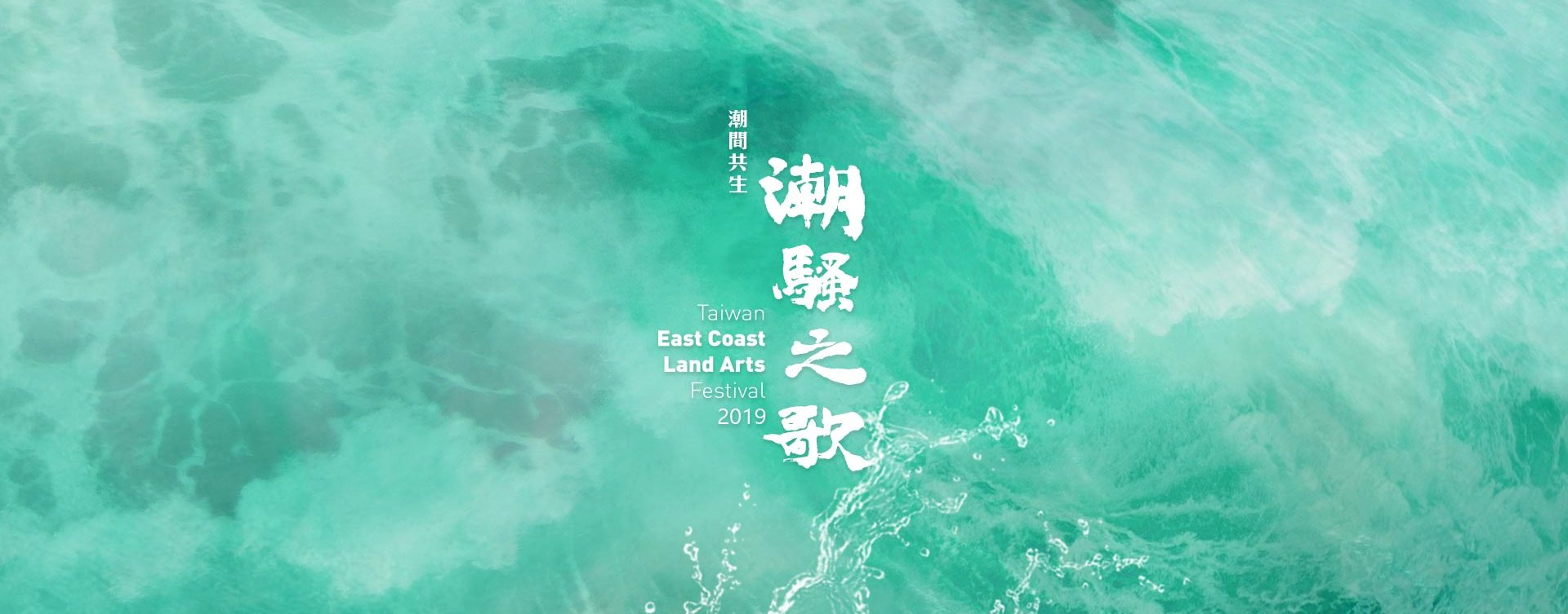 Taiwan East Coast Land Art Festival 2019